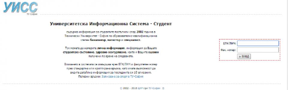 Университетска Информационна Система